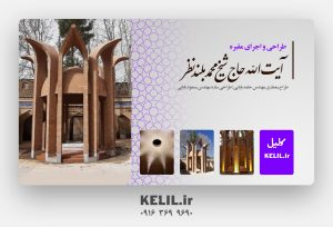 مقبره آیت الله شیخ محمد بلندنظر در الشتر لرستان