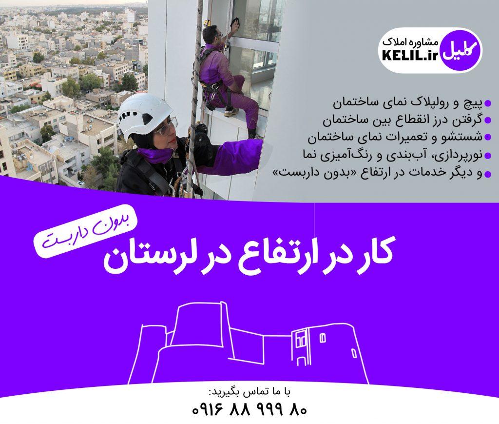 خدمات کار در ارتفاع ساختمان های لرستان (خرم آباد، بروجرد و…) با طناب